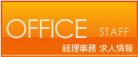 OFFICE STAFF�y�o�������X�^�b�t�z ���l���