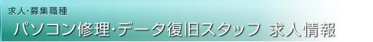株式会社オータムテクノロジー